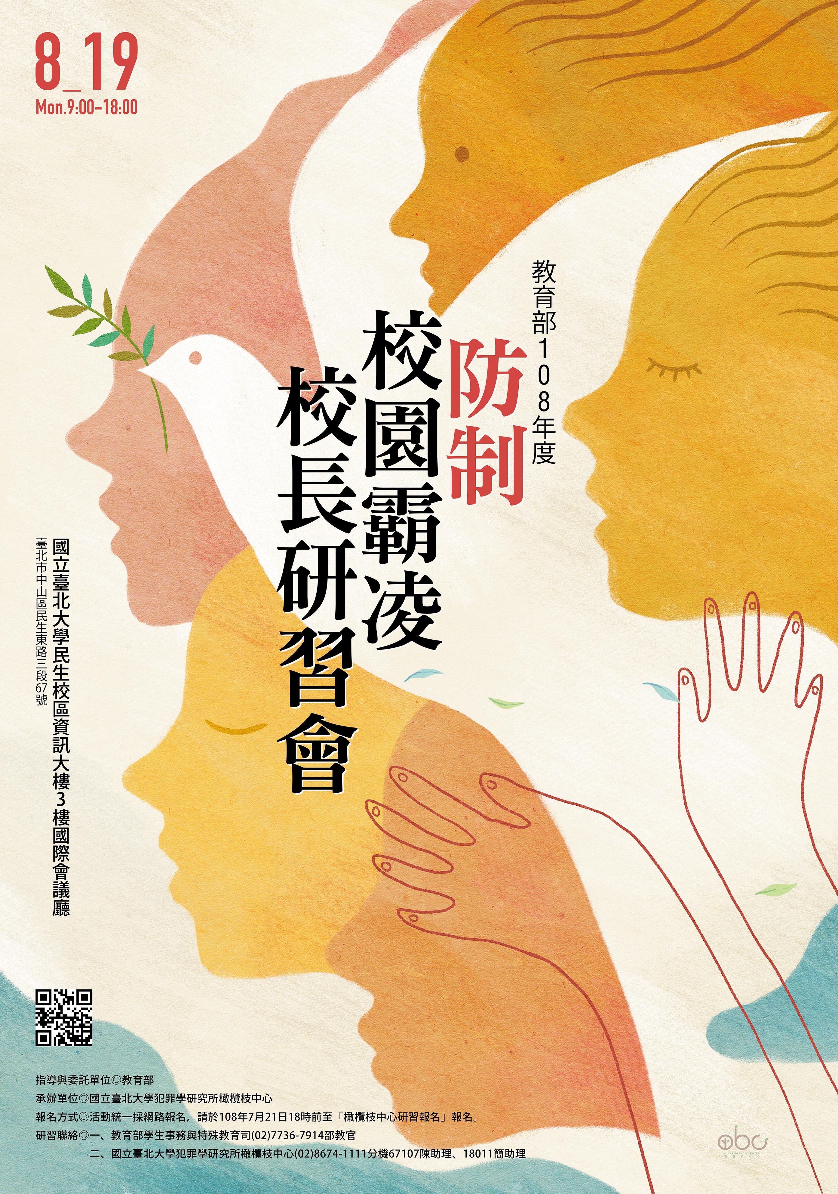 教育部108年度全國防制校園霸凌校長研習會(2019.08.13更新)