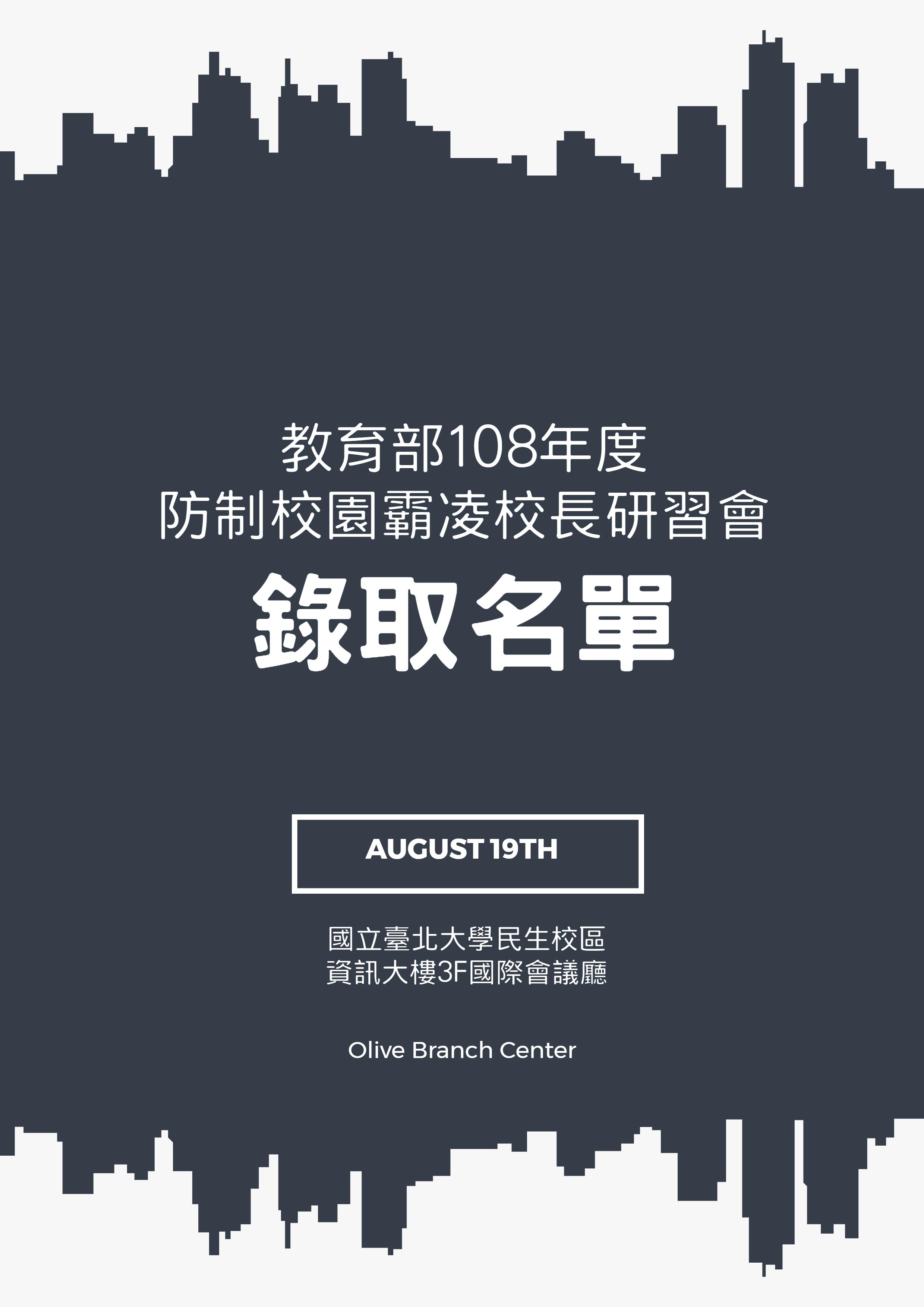 教育部108年度全國防制校園霸凌校長研習會錄取名單(2019.08.13更新)