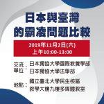 108年國際霸凌座談會系列─日本與臺灣的霸凌問題比較(2019.10.30更新)