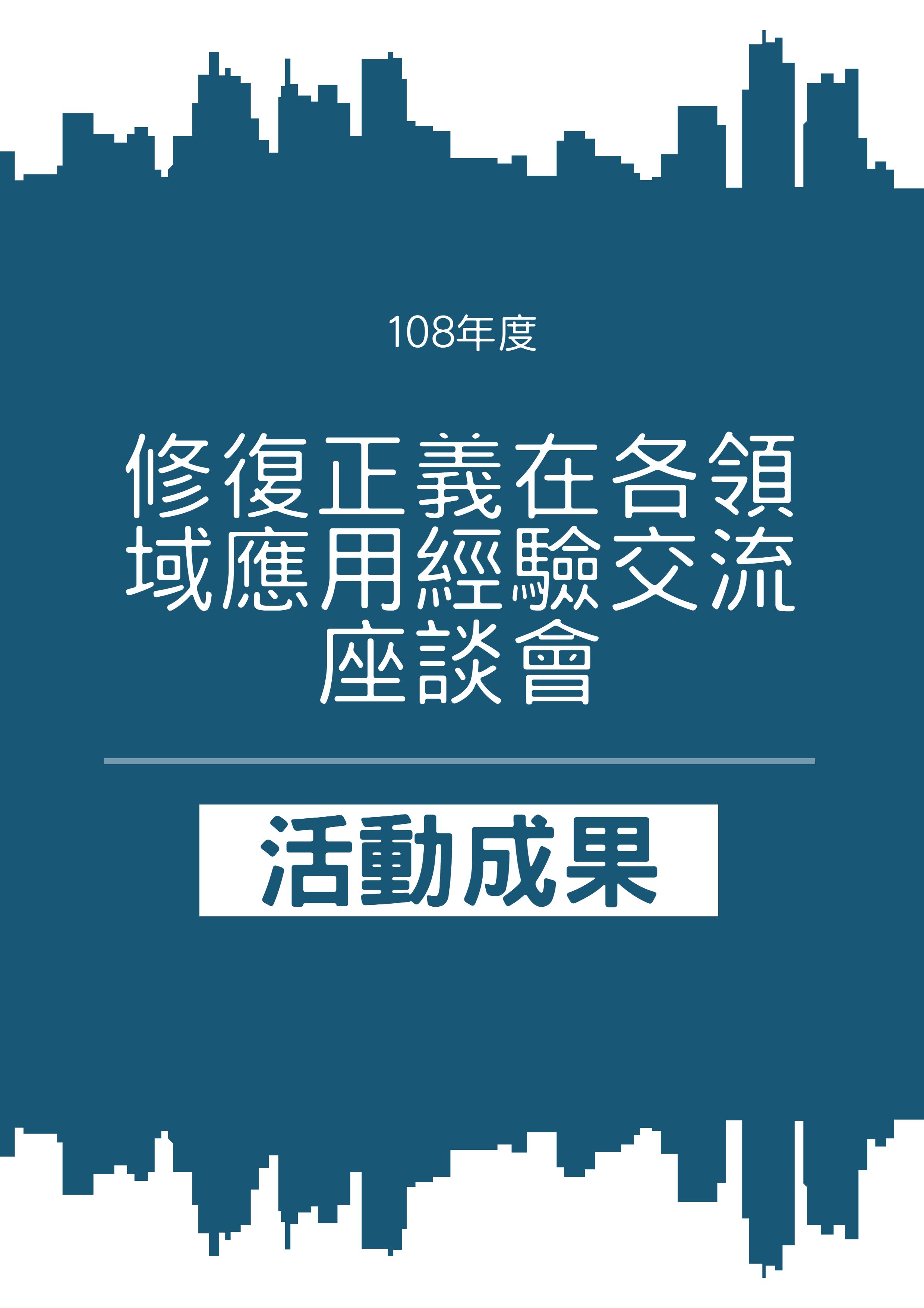 108年度「修復正義在各領域應用經驗交流」座談會成果!