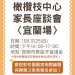 10/25(日)橄欖枝中心家長座談會〈宜蘭場〉,歡迎報名!