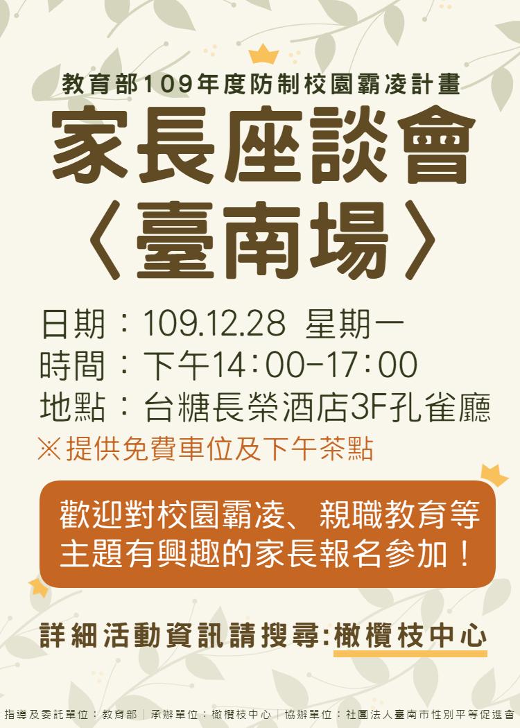 109年12月28日(一)橄欖枝中心家長座談會〈臺南場〉,歡迎報名!